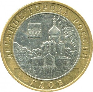 10 rubles 2007 MMD Gdov, from circulation