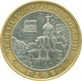 10 roubles 2007 MMD Gdov, from circulation
