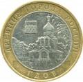 10 рублей 2007 ММД Гдов, из обращения