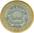 10 roubles 2007 MMD Lipetsk region, from circulation