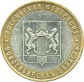 10 roubles 2007 MMD Novosibirsk region, from circulation