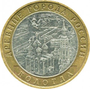 10 rubles 2007 MMD Vologda, from circulation