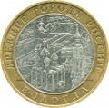 10 roubles 2007 MMD Vologda, from circulation