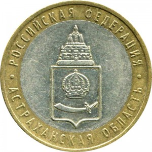 10 rubles 2008 MMD Astrakhan region, from circulation
