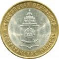 10 рублей 2008 СПМД Астраханская область, из обращения