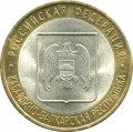 10 rubles 2008 SPMD Kabardino-Balkar Republic, from circulation