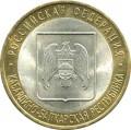 10 рублей 2008 СПМД Кабардино-Балкарская республика, из обращения