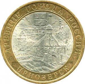 10 rubles 2008 SPMD Priozersk, from circulation