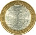 10 рублей 2008 СПМД Приозерск, из обращения