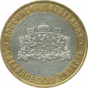 10 rubles 2008 MMD Sverdlovsk region, from circulation