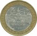 10 рублей 2008 СПМД Владимир, из обращения
