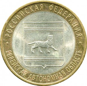 10 rubles 2009 SPMD Jewish autonomous region, from circulation