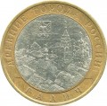 10 rouble 2009 SPMD Galich, from circulation