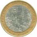 10 рублей 2009 СПМД Галич, из обращения