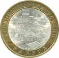 10 roubles 2009 SPMD Kaluga, from circulation
