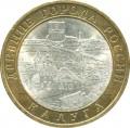 10 рублей 2009 СПМД Калуга, из обращения