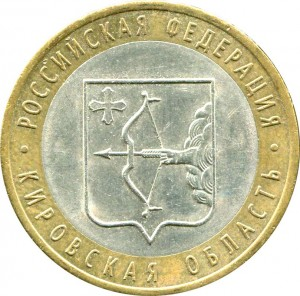 10 rubles 2009 SPMD Kirov Region, from circulation