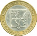 10 roubles 2009 SPMD Kirov Region, from circulation