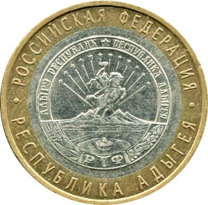10 rubles 2009 MMD The Republic of Adygeya, from circulation