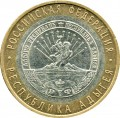 10 roubles 2009 MMD The Republic of Adygeya, from circulation