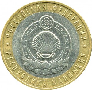 10 rubles 2009 MMD The Republic of Kalmykia, from circulation
