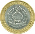 10 roubles 2009 MMD The Republic of Kalmykia, from circulation