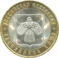 10 rubles 2009 SPMD The Republic of Komi, from circulation