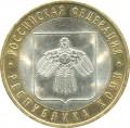 10 рублей 2009 СПМД Республика Коми, из обращения