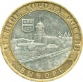 10 рублей 2009 ММД Выборг, из обращения
