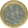 10 рублей 2009 ММД Галич, из обращения