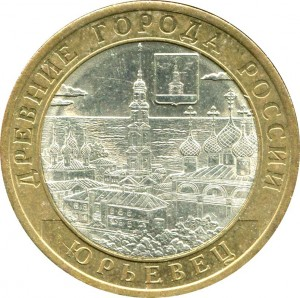 10 rubles 2010 SPMD Urevets, from circulation
