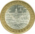 10 rouble 2010 SPMD Urevets, from circulation