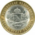 10 roubles 2011 SPMD Voronejskaya oblast, from circulation