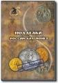 Семенов В.Е. Подделки российских монет, Конрос, 2012 (см. содержание)