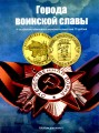 Folder for commemorative 10 rubles coins, Cities of War Glory and other series