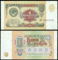 1 ruble 1991, banknote , XF
