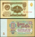 1 ruble 1961, banknote , XF