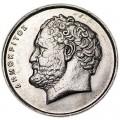 10 драхм 1978 Греция, Демокрит, из обращения