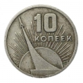 10 copeek 1967 USSR The 50-th October Revolution anniversary