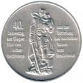 10 марок 1985 Германия 40-летие освобождения от фашизма