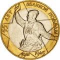10 рублей 2000 СПМД 55 лет Победы, отличное состояние
