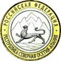 10 Rubel 2013 SPMD Nordossetien-Alanien, UNC
