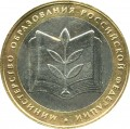 10 rubles 2002 MMD The Ministry Of Education - from circulation