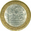 10 roubles 2007 SPMD Veliky Ustyug, from circulation