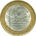 10 рублей 2007 СПМД Великий Устюг, из обращения