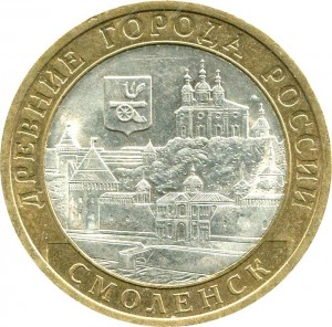 10 rubles 2008 SPMD Smolensk, from circulation