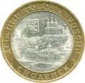 10 рублей 2008 СПМД Смоленск, из обращения