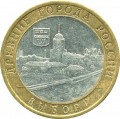 10 rouble 2009 SPMD Vyborg, from circulation