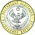 10 rubles 2013 SPMD Republic of Dagestan, UNC