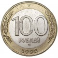 100 Russian rubles 1992 MMD, from circulation